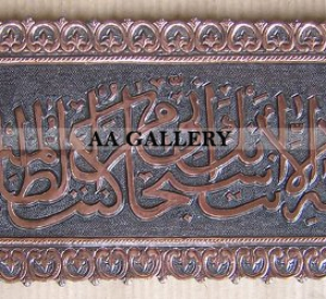 kaligrafi-12
